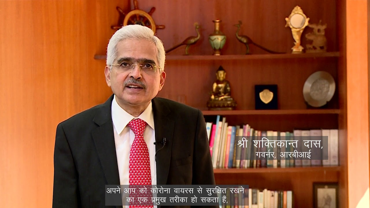 RBI Governor's message on Digital Payments