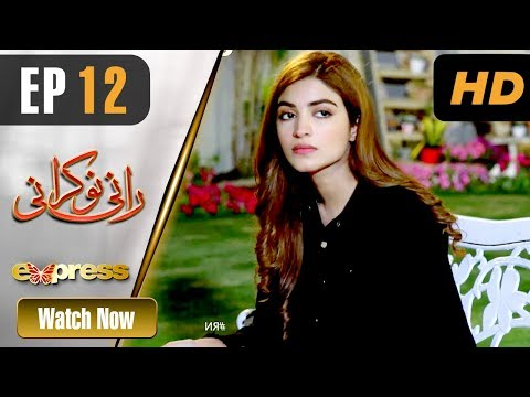 Pakistani Drama   Rani Nokrani - Episode 12   Express TV Dramas   Kinza Hashmi, Imran Ashraf