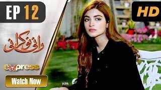 Pakistani Drama | Rani Nokrani - Episode 12 | Express TV Dramas | Kinza Hashmi, Imran Ashraf