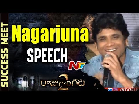 Nagarjuna Speech @ Raju Gari Gadhi 2 Success Meet || Samantha || #RajuGariGadhi2