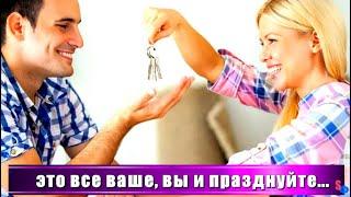 РОДИТЕЛИ невесты КУПИЛИ дочери квартиру - а жених всем хвастается, что купил он