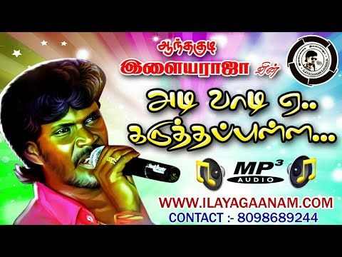 ADI VADi EN KARUTHAPULLA mp3 by anthakudi c.ilayaraja Singer ilayagaanam album