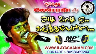Vaadi En Karutha Pulla | Official Mp3 Song | By Anthakudi Ilayaraja | வாடி என் கருத்த புள்ள