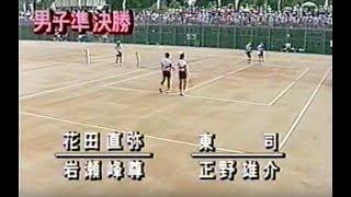 平成9年度(1997年) 全日本高等学校ソフトテニス選手権大会 個人戦 準決勝 - 決勝(インターハイ)