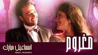 إسماعيل مبارك - مغروم (فيديو كليب) | 2015