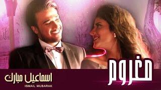 إسماعيل مبارك - مغروم (فيديو كليب) | 2015