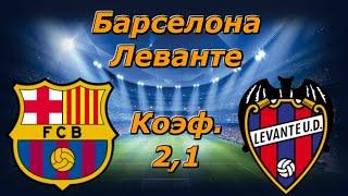 Барселона Леванте Прогноз и Ставки на Футбол Испания 13 12 2020