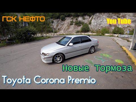 Как сделать задние дисковые тормоза на Toyota Corona Premio.