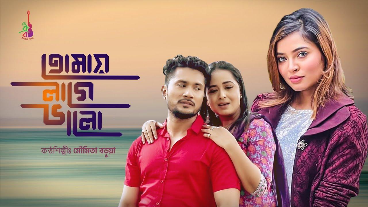 Tomay Lage Bhalo | তোমায় লাগে ভালো |  Moumita Barua | Shymontika | Siddarth Sinha | Bangla Song 2021