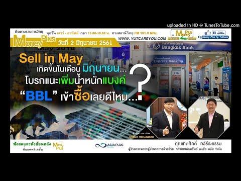 "sell in may เกิดขึ้นในเดือนมิ.ย.?  โบรกเพิ่มน้ำหนักแบงค์ ""BBL"" เข้าซื้อดีไหม? (02/06/61- 1)"