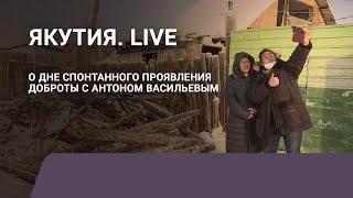 День спонтанной доброты с Антоном Васильевым: Якутия.Live