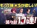 【KOF アプリ KOF オールスターズ】実況#02 追加の★5キャラ狙って17連!【KOFAS】