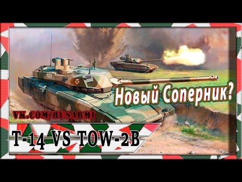 Сможет ли американский ПТРК сделать российский танк «Армата» устаревшим?