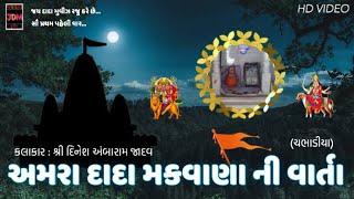 Amra Dada Makwana Ni Varta | Dinesh Bapu Jadav | Chabhadiya | HD