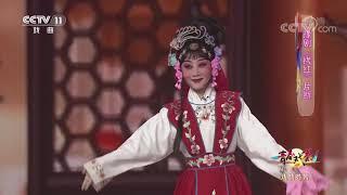 《青春戏苑》 20200710 戏韵芬芳  CCTV戏曲 - YouTube