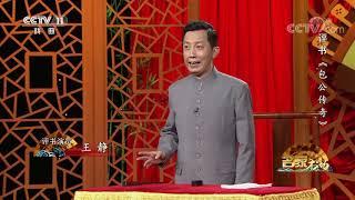 《名段欣赏》 20200114 名家书场 评书《包公传奇》(第14回)| CCTV戏曲