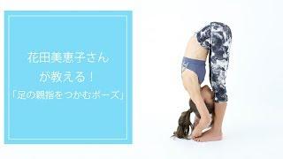 花田美恵子さんが教える!脚裏をストレッチする「足の親指をつかむポーズ」 花田美恵子 検索動画 18