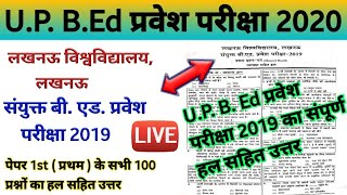 U.P B. Ed Entrance Exam 2020|Lucknow University Previous Year 2019 Paper 1st Live Solutions | Live