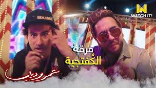 مسلسل عمر و دياب  - فرقة الكفتجية