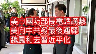 美中國防部長電話講數☎美向中共發最後通牒⚔魏鳳和去習近平化🖐2020_8_7