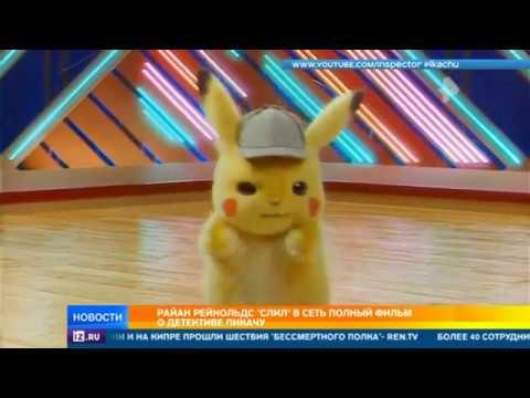 4 миллиона поклонников покемонов клюнули на слитый в сеть фильм \