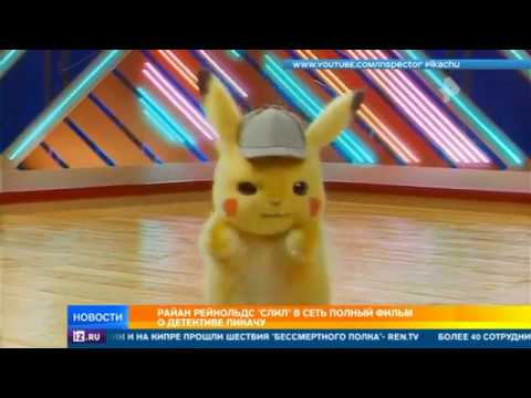 """4 миллиона поклонников покемонов клюнули на слитый в сеть фильм """"Детектив Пикачу"""""""
