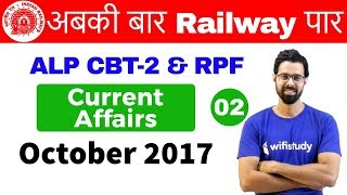 10:00 AM - RRB ALP CBT-2/RPF 2018 | Current Affairs by Bhunesh Sir | October 2017