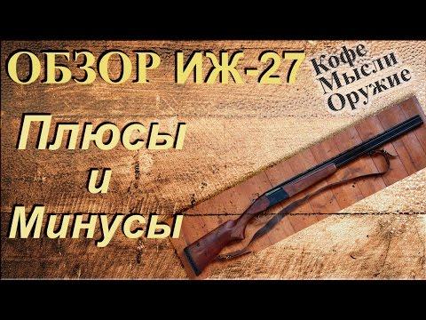 Обзор ИЖ-27, советы по выбору, применение ружья (МР-27)