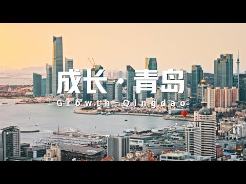 Qingdao: An Innovative and Open City in China