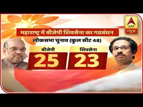 Shiv Sena To Contest 23 Seats, BJP 25 In Lok Sabha Polls | ABP News
