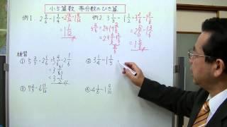 帯分数の引き算も、分母が異なる数字の時には通分して分母をそろえます...