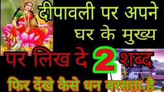 दीपावली पर अपने घर के मुख्य द्वार पर लिख दो 2 शब्द फिर देंखे कैसे धन बरसता है #Dipawali #Dipawalitot