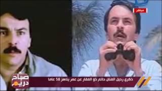 صباح دريم| ذكرى رحيل الفنان