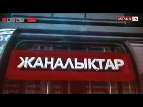 Astana TV қорытынды жаңалықтар | 02.02.16