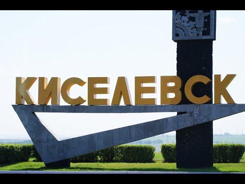#6. Киселёвск. С Красного камня до улицы Гагарина дом 29