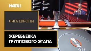 Спартак едет в Англию Локомотив в Италию Жеребьевка группового этапа Лиги Европы