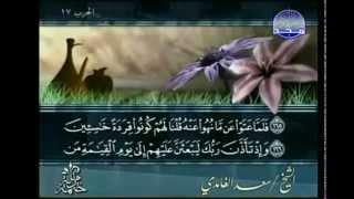complete quran arabic juz 9 shaikh saad al ghamdi
