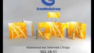Мобильные стенды g-mg.wmv