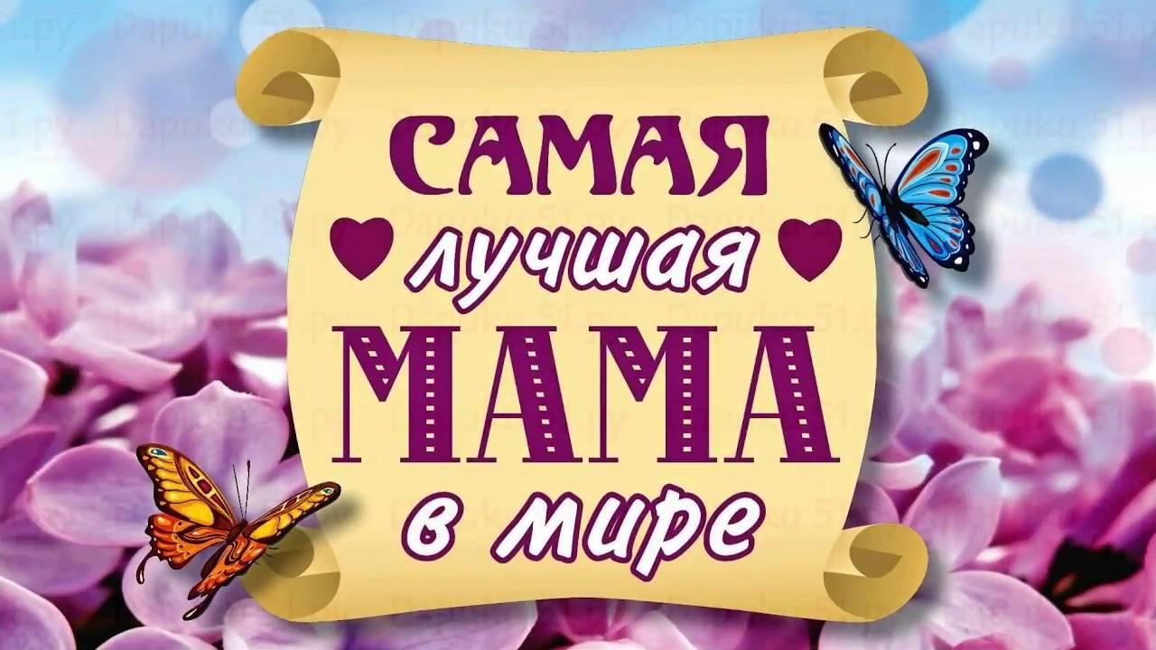 Картинка с надписью лучшая мама на свете