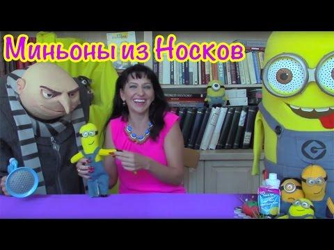 видео: Игры для Детей Поделки и Шитье  Своими Руками - Миньоны из Носков