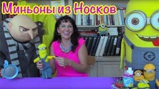 Игры для Детей Поделки и Шитье  Своими Руками - Миньоны из Носков