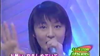 1999.03.03発売のチェキッ娘の2ndシングル「はじまり」のカップリング曲 (作詞:高橋研/作曲:高橋研)