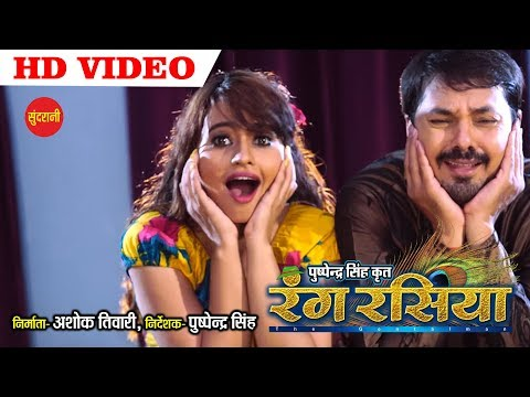 B. A. Pass Bibi - बी. ए. पास बीबी || Rang Rasiya || New Chhattisgarhi Movie  Song - 2019