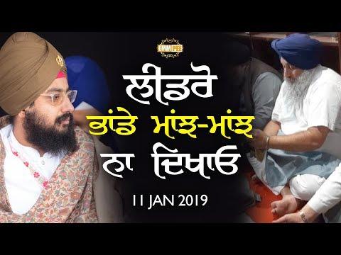 ਲੀਡਰੋ ਭਾਂਡੇ ਮਾਂਝ ਮਾਂਝ ਨਾਂ ਦਿਖਾਉ | 11.1.2019 | Bhai Ranjit Singh Khalsa Dhadrianwale
