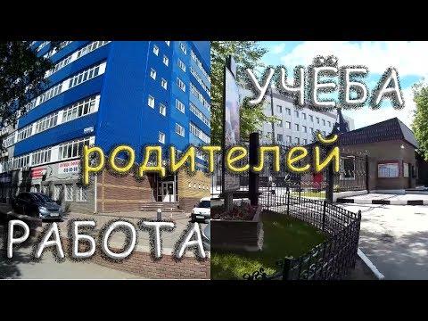 Работа - Учёба родителей | Нижний Новгород