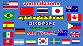 สรุปเหรียญโอลิมปิก2021//จีนโดนแซง สหรัฐจ้าวเหรียญทอง/ทัพกีฬาไทยคว้า 2 เหรียญ