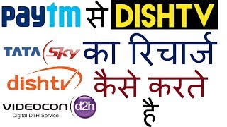 How to Recharge For DishTV With Paytm App ! Paytm DTH Recharge - Recharge Any DISH TV With PayTm App