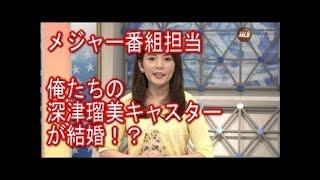 【西武】雄星、結婚!メジャー番組担当・深津瑠美キャスターと先月婚姻...