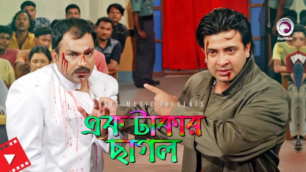 Ek Takar Chagol | Movie Scene | Shakib Khan | Misha Sawdagor | Chikon Ali | Fake Police Raid