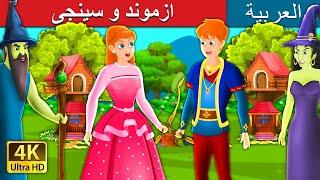 Asmund and Singy Story in Arabic | ازموند و سينجى | Arabian Fairy Tales